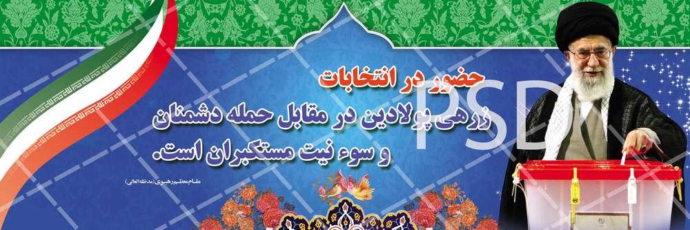 دانلود بنر فرمایشات مقام معظم رهبری زمینه آبی زیبا و عکس و پرچم ایران و دوران انتخابات و رای مردم