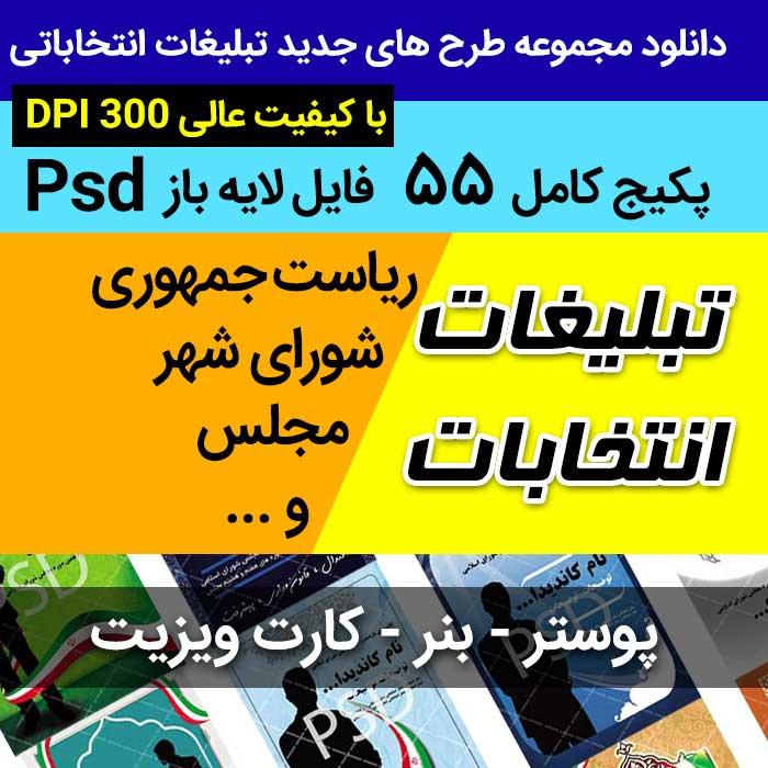 دانلود مجموعه  55 پوستر و بنر تبلیغات انتخابات جدید کاملا لایه باز با فرمت PSD - با ویرایش آسان