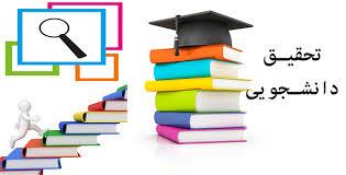 تحقیق حرفه گرائي در حسابداري –ديدگاه فرهنگي در کشورهاي درحال توسعه