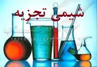 گزارشکار آزمایشگاه شیمی تجزیه