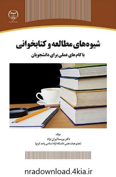 دانلود کتاب شیوههای مطالعه و کتابخوانی با گامهای عملی برای دانشجویان