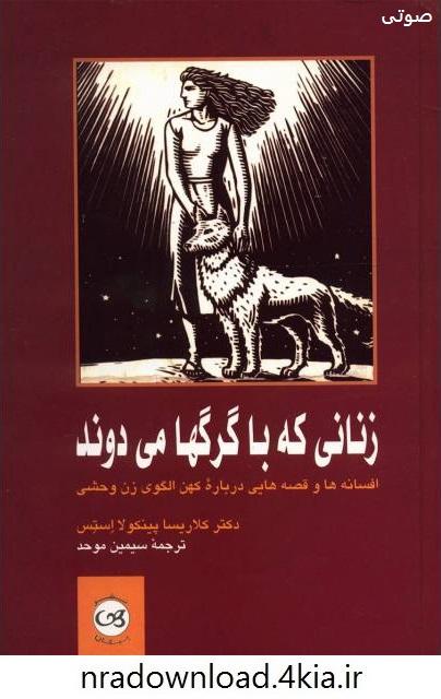 دانلود کتاب صوتی زنانی که با گرگ ها می دوند