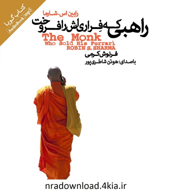 دانلود کتاب صوتی راهبی که فراری اش را فروخت