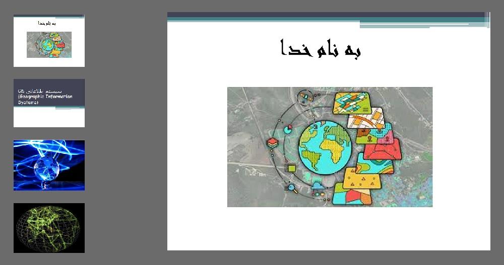 دانلود پاورپوینت GIS سیستم اطلاعاتی (Geographic Information Systems)