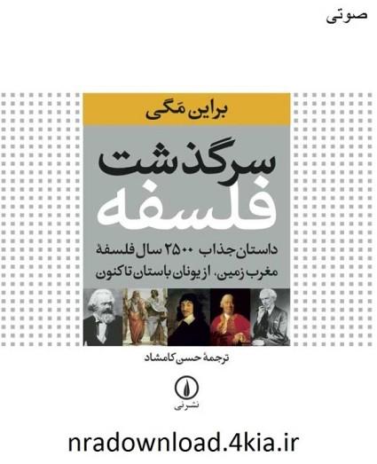 دانلود کتاب صوتی سرگذشت فلسفه + pdf اصلی