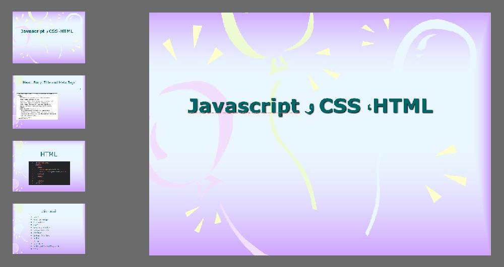 دانلود پاورپوینت HTML و CSS و Javascript