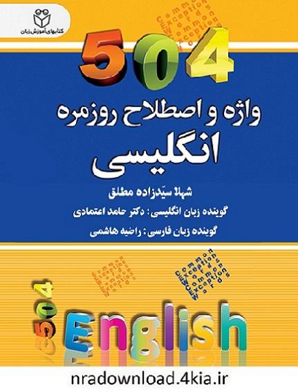 دانلود کتاب صوتی 504 واژه و اصطلاح روزمره انگلیسی