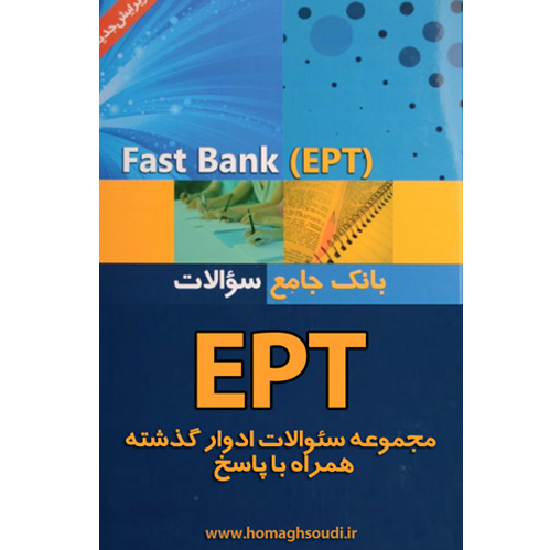 مجموعه سئوالات آزمون EPT همراه با پاسخ