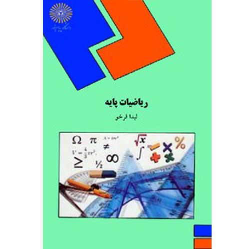 نمونه سوال درس ریاضیات پایه و مقدمات آمار 1 پیام نور