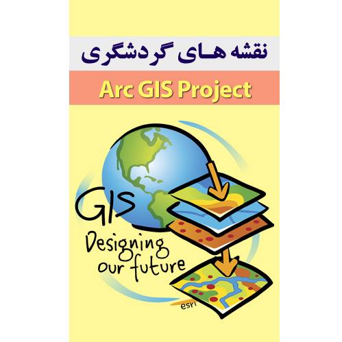 پروژه نقشه گردشگری شهر قم (ArcGIS)