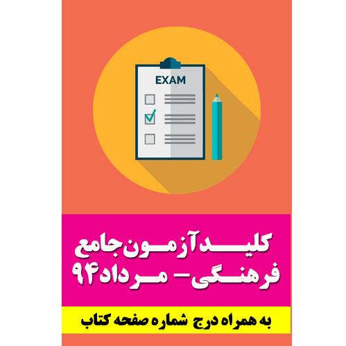 کلید سوالات آزمون جامع راهنمایان فرهنگی- مرداد 94