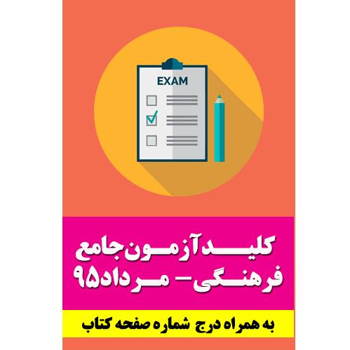 کلید سوالات آزمون جامع راهنمایان فرهنگی- مرداد 95