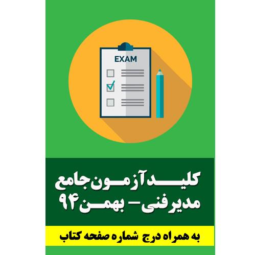 کلید سوالات آزمون جامع مدیر فنی بند ب- بهمن 94