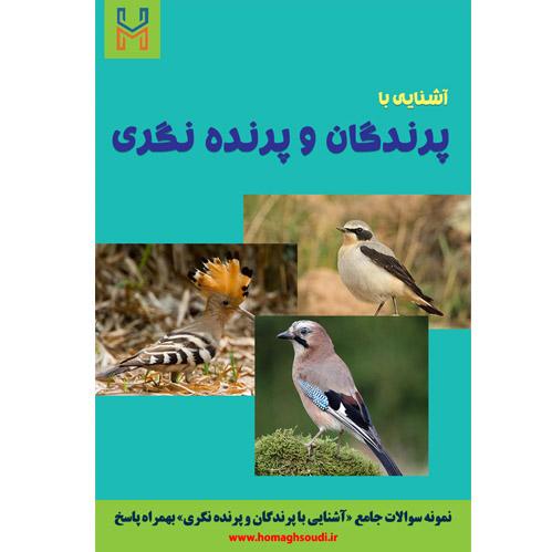 نمونه سوالات درس «آشنایی با پرندگان و پرنده نگری» + پاسخ