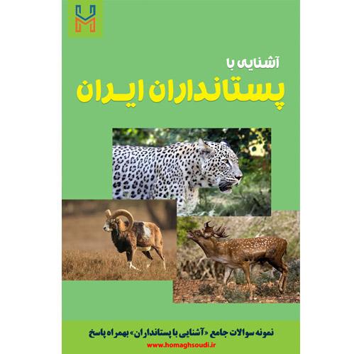 نمونه سوالات درس «آشنایی با پستانداران ایران» + پاسخ