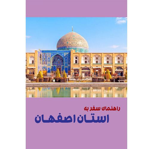 راهنمای سفر به استان اصفهان