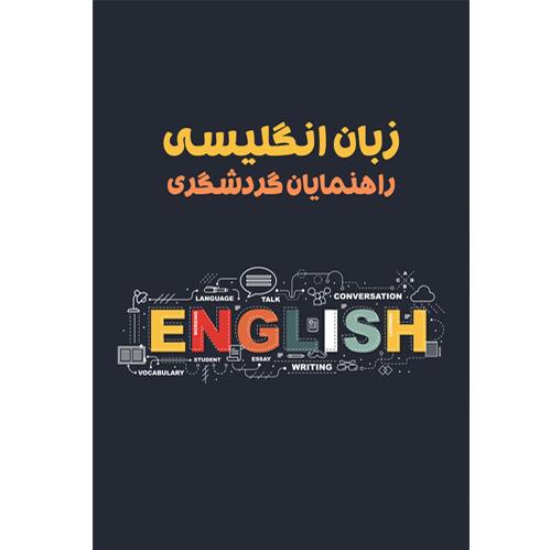 زبان انگلیسی تخصصی گردشگری
