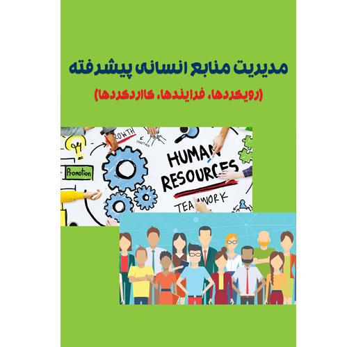 مدیریت منابع انسانی پیشرفته (رویکرد ها، فرایندها، کارکردها)