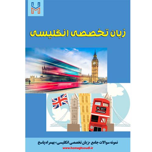 نمونه سوالات درس «زبان تخصصی انگلیسی» + پاسخ