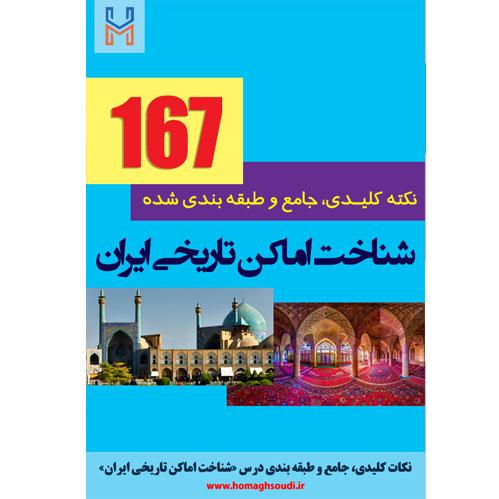 نکات کلیدی و جامع درس «شناخت اماکن تاریخی ایران»