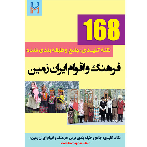 نکات کلیدی و جامع درس «آشنایی با فرهنگ و اقوام ایران زمین»