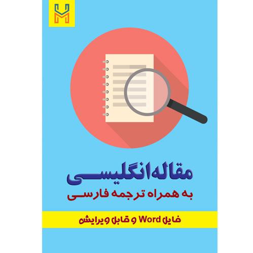 مقاله «وجود گردشگری» به همراه ترجمه فارسی