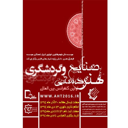 ارزیابی اثرات طرح های جشنواره گردشگری (نوروزی) در منطقه آزاد کیش