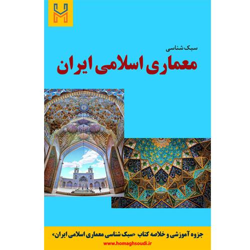 خلاصه کتاب «سبک شناسی معماری ایرانی»