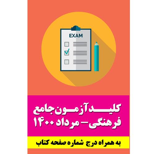 کلید سوالات آزمون جامع راهنمایان فرهنگی- مرداد 1400