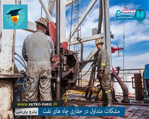 دانلود مشکلات متداول در حفاری چاه های نفت