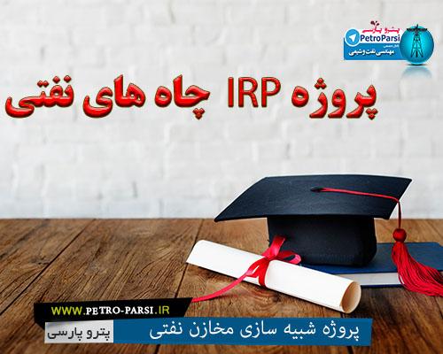 دانلود پروژه IRP چاه های نفت