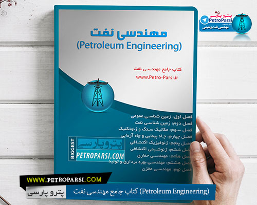 دانلود کتاب جامع مهندسی نفت (Petroleum Engineering)