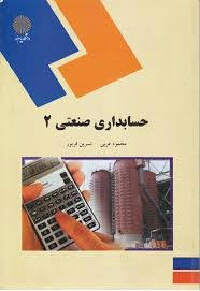 دانلود رایگان حل المسائل حسابداری صنعتی 2 محمود عربی