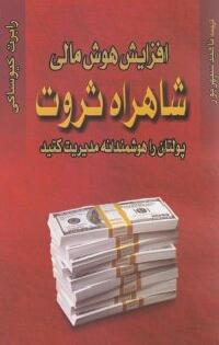دانلود رایگان کتاب شاهراه ثروت( افزایش هوش مالی)