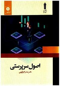 دانلود رایگان کتاب اصول سرپرستی ناصر صدرا ابرقویی