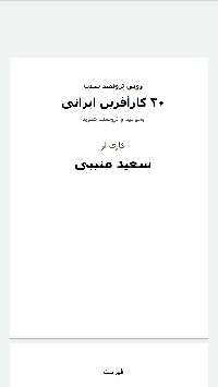 دانلود رایگان کتاب روش ثروتمند شدن 20 کارآفرین ایرانی