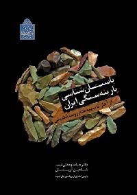 دانلود رایگان کتاب کامل باستان شناسی پارینه سنگی ایران