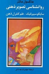 دانلود رایگان کتاب روانشناسی تصویر ذهنی ..علم کنترل ذهن ماکسول مالتز