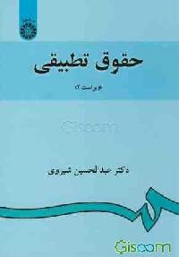 دانلود رایگان جزوه خلاصه حقوق تطبیقی دکتر عبدالحسین شیروی