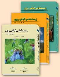 دانلود رایگان کتاب زیست شناسی گیاهی ریون
