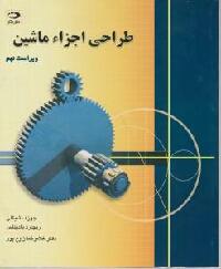 دانلود رایگان حل المسائل کتاب طراحی اجزا شیگلی