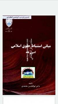 دانلود رایگان کتاب اصول فقه ابوالحسن محمدی