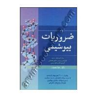 دانلود رایگان کتاب ضروریات بیوشیمی دکتر رضا محمدی
