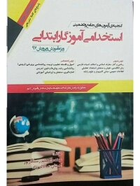 دانلود رایگان اصل سوالات تخصصی آموزگار ابتدایی چهارسال 95..96..97..98 با پاسخ
