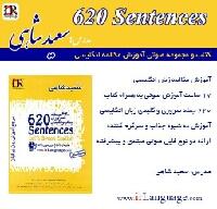 دانلود رایگان 620جمله ضروری زبان انگلیسی