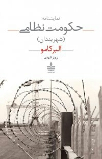 دانلود رایگان کتاب حکومت نظامی آلبر کامو