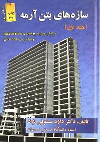 دانلود رایگان کتاب سازه های بتن آرمه دکتر مستوفی نژاد