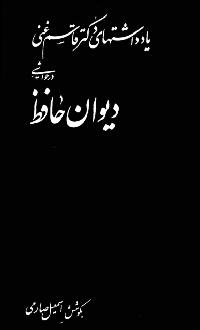 دانلود رایگان کتاب یادداشت های دکتر قاسم غنی در حواشی دیوان حافظ