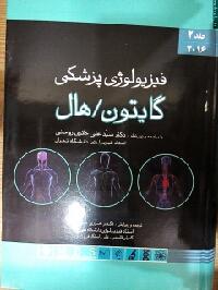 دانلود رایگان کتاب فیزیولوژی پزشکی گایتون و هال