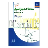 دانلود رایگان حل ال مسائل معادلات دیفرانسیل و کاربرد های آن کرایه چیان